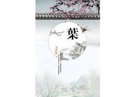 中国风梅花主题简约小清新海报模板