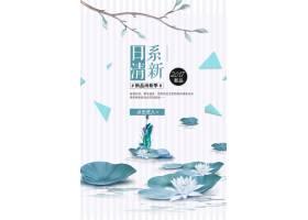 日系清新简约小清新海报模板