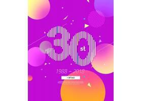 个性创意图形30周年庆主题海报设计