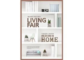 清新家居家具风主题海报模板设计