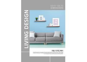 清新文艺家具主题海报模板设计