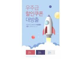 清新扁平化火箭主题促销海报模板设计