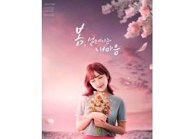 韩式年轻女性清新花卉简洁海报设计
