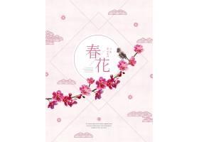 粉色清新春花主题海报模板设计