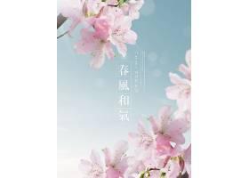 春天元素春风和气主题海报模板设计