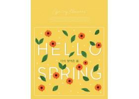 黄色清新你好春天主题海报模板设计