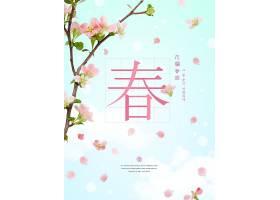 粉色清新花卉春元素主题海报模板设计