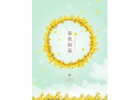 清新黄色花卉主题海报模板设计