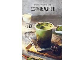 创意网红脏脏茶主题茶饮海报