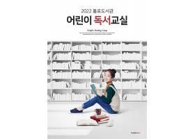 清新儿童读书主题海报设计