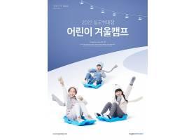 清新儿童滑雪主题海报设计
