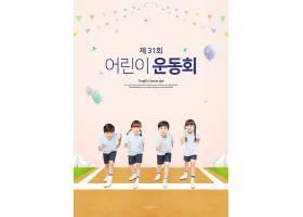 清新儿童赛跑主题海报设计