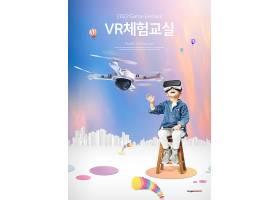 清新儿童VR眼镜主题海报设计