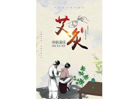 艾灸主题中医养生海报