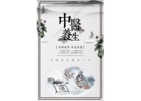 中国风主题中医养生海报