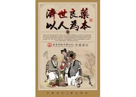 中国古典主题中医养生海报