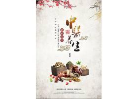 中医文化主题中医养生海报