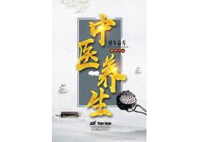 黄帝内经主题中医养生海报