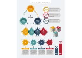 创意数据信息图表分析设计元素
