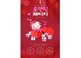 韩国节日促销海报