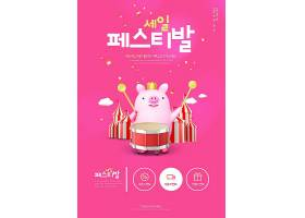 韩式卡通猪主题促销活动海报通用模板