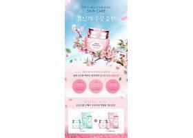 韩国化妆品宣传海报
