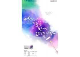 创意个性韩式水彩渐变背景主题海报设计
