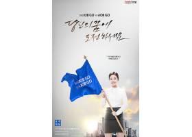 创意个性韩式商务女性举旗主题海报背景设计