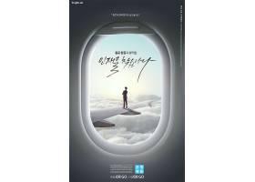 创意个性韩式站在机翼上的人主题海报背景设计