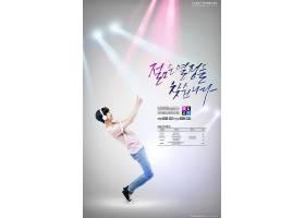创意个性韩式听音乐的人主题海报背景设计