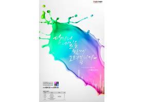 创意个性韩式水彩渐变主题海报背景设计