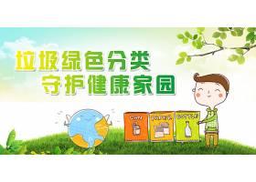 绿色创意垃圾分类海报插画