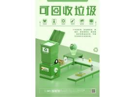 绿色清新垃圾分类海报插画