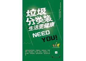 绿色大气垃圾分类海报插画