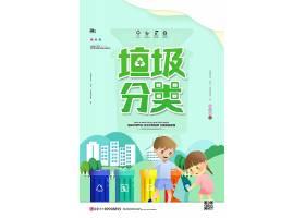 绿色人物垃圾分类海报插画