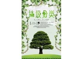 绿色树木垃圾分类海报插画