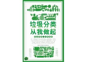 绿色简洁垃圾分类海报插画