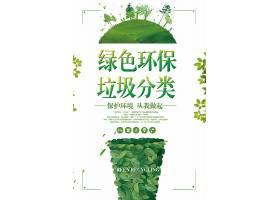 绿色简约垃圾分类海报插画