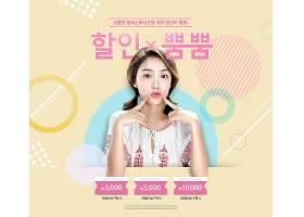 韩式年轻女性时尚促销主题海报模板设计