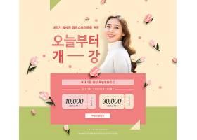 清新韩国女性时尚促销主题海报模板设计