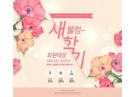 粉色清新花卉产品促销主题海报模板设计