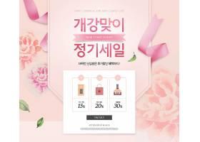 粉色清新购物促销活动主题海报模板设计