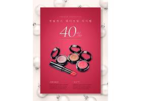 红色时尚美妆产品促销主题海报模板设计