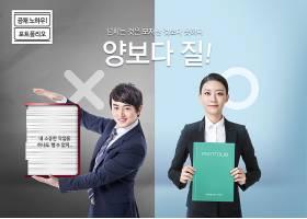 韩式人才选择主题现代商务人物海报设计