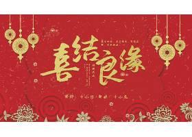 喜结良缘主题红色大气婚庆主题墙通用展板