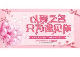 以爱为名气球主题大气婚庆主题墙通用展板