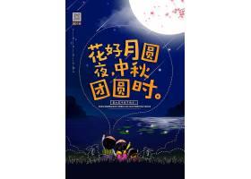 花好月圆夜主题中秋节传统节日通用海报模板