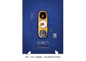 蓝色大气中秋节主题中秋节传统节日通用海报模板