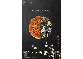 中式创意中秋佳节主题中秋节传统节日通用海报模板