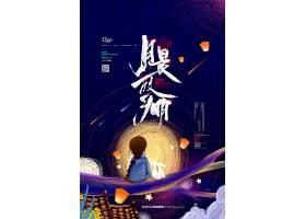 插画风月是故乡明主题中秋节传统节日通用海报模板